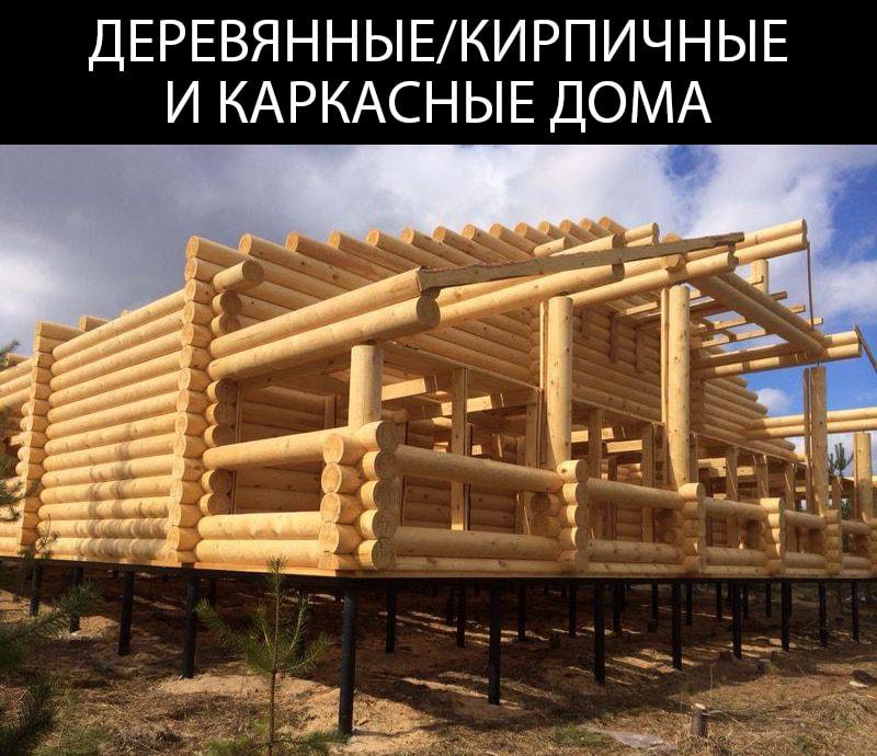 Строительство домов Кемерово на винтовые сваи Кемерово. Низкие цены и отличное качество работ.