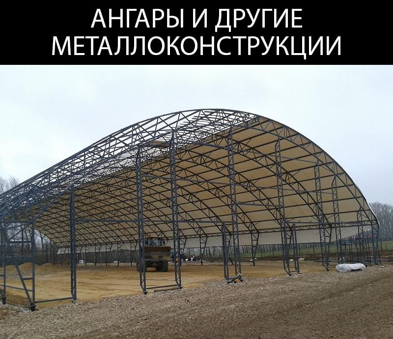 Металлоконструкции производство изготовление и монтаж. Винтовые сваи Кемерово для металлоконструкций.
