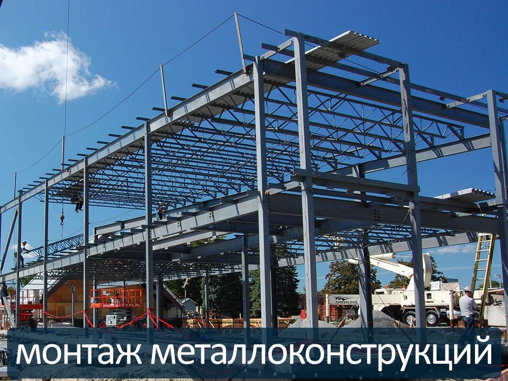 Изготовление и монтаж металлоконструкций в Кемерово по низким ценам. Винтовые сваи в Кемерово.
