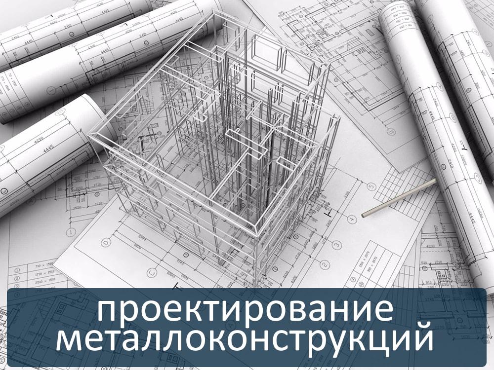 Металлоконструкции производство изготовление и монтаж. Изготовление и монтаж металлоконструкций.