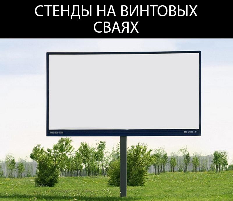 Винтовые сваи в Кемерово отлично подходят даже для рекламных стендов! Стенды на винтовых сваях недорого.