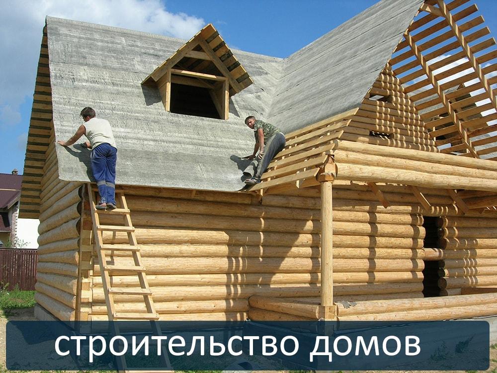 Строительство домов Кемерово. Строительство домов под ключ в Кемерово. Низкие цены и отличное качество!