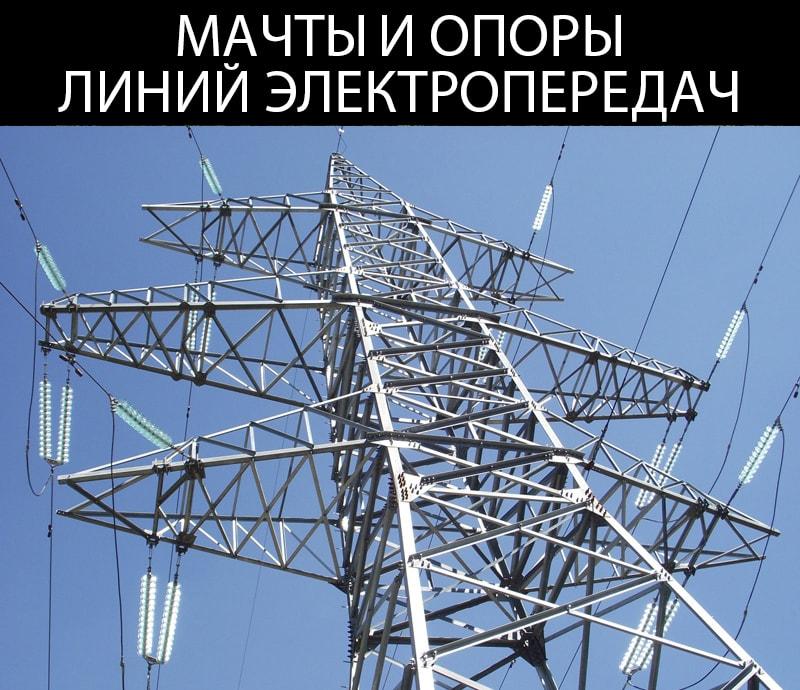 Купить винтовые сваи в Кемерово по низким ценам. Винтовые сваи для линий электропередач недорого.
