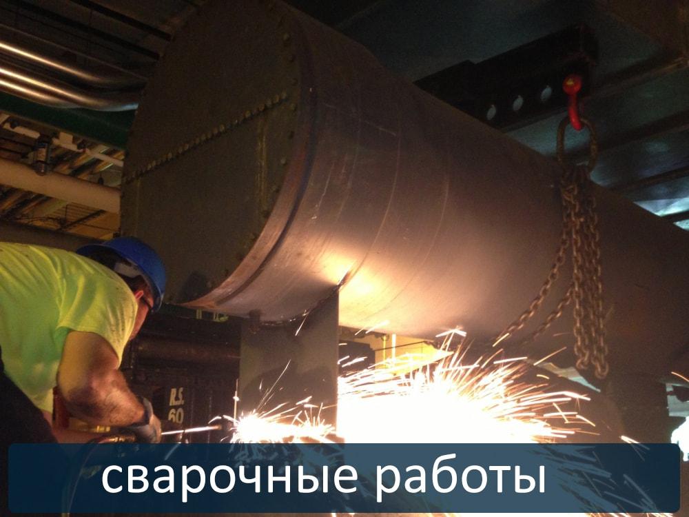 Сварочные работы в Кемерово. Услуги сварщика сварочные работы любой сложности. Завод винтовых свай АС-ВинтБур.