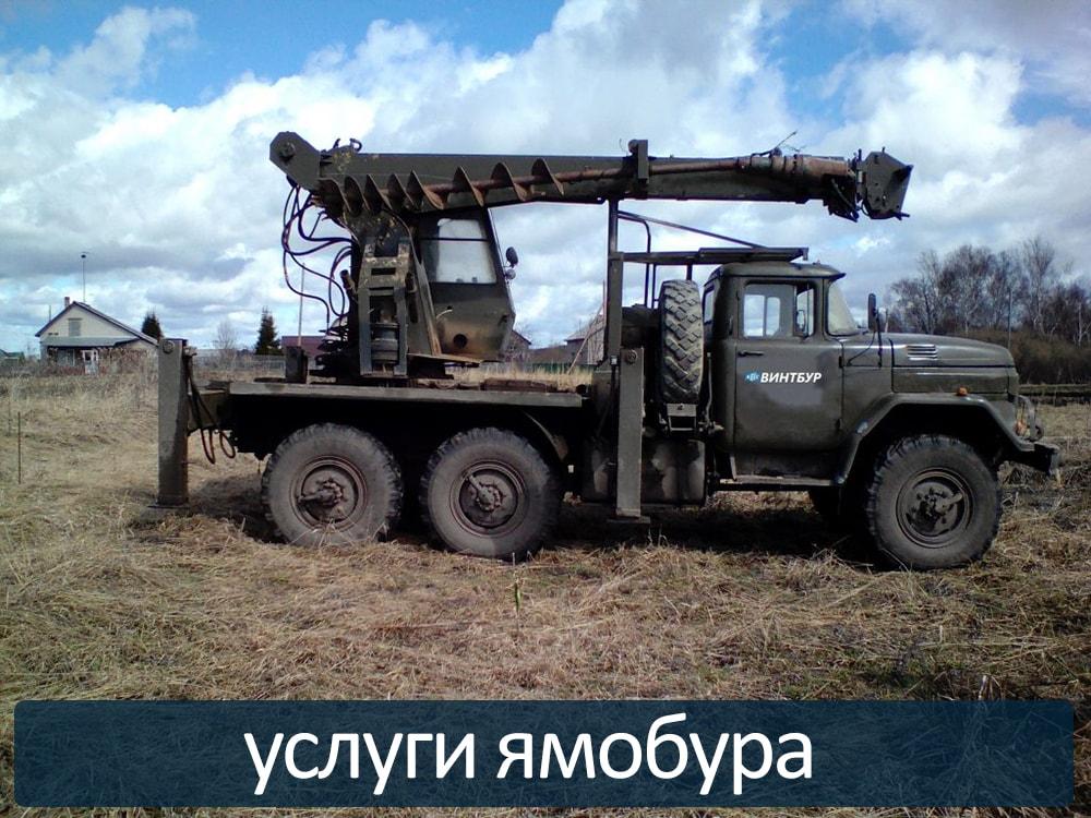 Бурение под сваи фундамента. Услуги ямобура в Кемерово по низким ценам. Качественное бурение под фундамент.