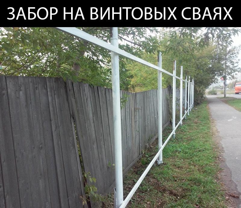 Винтовые сваи для забора - отличное решение. Недорогие винтовые сваи в Кемерово от завода винтовых свай.